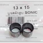 บูชสลักลูกสูบ SONIC ใส่ลูก CBR 13x15 (2ตัว/ชุด)