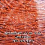 เชือกร่มดิ้นเงิน ขนาด 2.0 มิล รหัสสี 22 สีส้ม