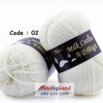 ไหมพรม Milk Cotton รหัสสี 02 Milky