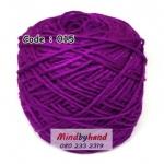 ไหมเบบี้ซิลค์ (ฺBaby Silk) รหัสสี 015 สีมวงเข้ม