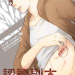 Daomubiji FanFiction : Certified True Copy :Xie Ziyang Anthology
