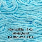 เชือกร่มสีพื้น รหัสสี 03 สีฟ้าอ่อน
