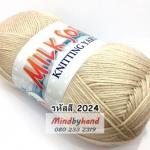 ไหมพรม Milk Soly4ply สีพื้น รหัสสี 2024 สีเนื้อ
