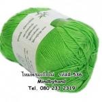 ไหมพรม Bamboo Cotton รหัสสี 536 สีเขียวนกแก้ว