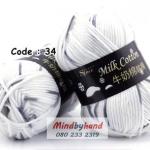 ไหมพรม Milk Cotton รหัสสี 34