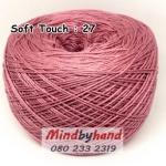 ไหมซอฟท์ทัช (Soft Touch) สี 27 สีชมพูกะปิ