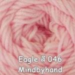 ไหมพรม Eagle กลุ่มใหญ่ สีพื้น รหัสสี 046