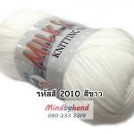 ไหมพรม Milk Soly4ply สีพื้น รหัสสี 2010 สีขาว