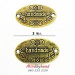 แผ่นป้าย โลหะ วงรี Handmade สีรมควัน 3 ซม.