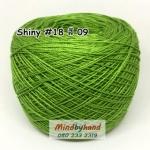 ไหม Shiny #18 รหัสสี 09 สีเขียวใบตอง