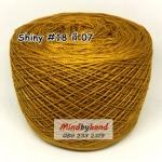 ไหม Shiny #18 รหัสสี 07 สีน้ำตาลทอง