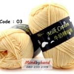 ไหมพรม Milk Cotton รหัสสี 03 Apricot