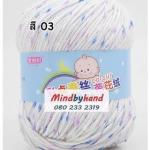 ไหมพรม Baby (ไหมพรมสำหรับเด็ก) มีจุดลาย สี 03 Creamy PointA