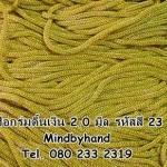 เชือกร่มดิ้นเงิน ขนาด 2.0 มิล รหัสสี 23 สีเหลืองเข้ม