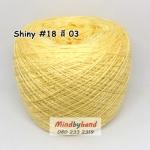 ไหม Shiny #18 รหัสสี 03 สีครีมเหลือง