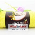 ไหมพรมมิงค์แคสเมียร์ รหัสสี 12 (Chick Yellow)