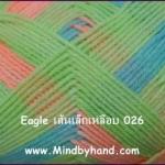 ไหมพรม Eagle สีเหลือบ รหัสสี 026