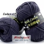 ไหมพรม Milk Cotton รหัสสี 15 (สี Deep Blue)