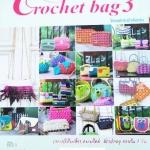 หนังสือ Crochet bag 3 โครเชต์กระเป๋าเชือกร่ม เล่ม 3