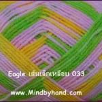 ไหมพรม Eagle สีเหลือบ รหัสสี 033