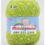 ไหมพรม Baby (ไหมพรมสำหรับเด็ก) มีจุดลาย สี 22 Grass-Green