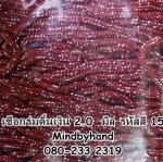 เชือกร่มดิ้นเงิน ขนาด 2.0 มิล รหัสสี 15 สีแดงเลือดหมู