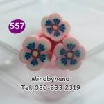 แท่ง Polymer Clay รูปดอกไม้ ลาย 557