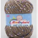 ไหมพรม Baby (ไหมพรมสำหรับเด็ก) มีจุดลาย สี 33 Lighttan