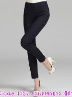 กางเกงขายาว ทรงดินสอ (ผ้ายืด) สีดำ XL 2XL