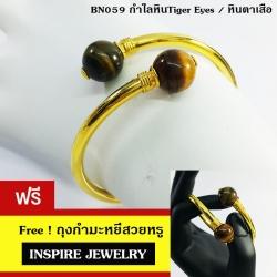 แบรนด์ Inspire Jewelry กำไลหินไทเกอร์ อาย /Tiger Eyes ชุบเศษทองคำแท้ 100% Gold plated bracelet