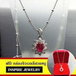 Inspire Jewelry ชุดเซ็ทจี้ทับทิมหลังเบี้ยล้อมเพชร พร้อม สร้อยคอ และกล่องกำมะหยี่ งานจิวเวลลี่ หุ้มเศษทองขาว ปราณีต งดงาม สวยหรู