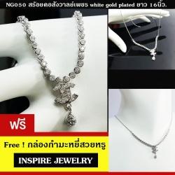 Inspire Jewelry สร้อยคอสังวาลย์เพชรสวิส งานทองไมครอน ชุบทองขาว ยาว 16 นิ้ว