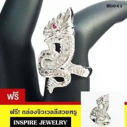 Inspire Jewelry ,แหวนพญานาคฝังเพชรสวิส ตาพลอย ตัวเรือนหุ้มทองขาว ฟรีไซด์ รุ่นนิยมสำหรับดารานักแสดง นำโชค เสริมดวง พร้อมกล่องกำมะหยี่
