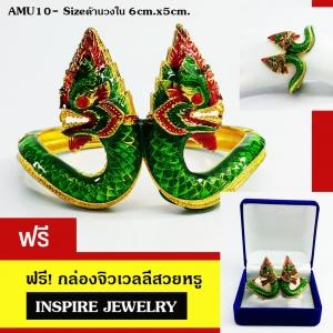 Inspire Jewelry กำไลพญานาคหล่อด้วยทองเหลืองชุบทอง ลงยา วัตถุมงคลคำชะโนด ปู่ศรีสุทโธนาคราช ผ่านพิธีบวงสรวง เครื่องราง วัตถุมงคล เสริมดวง เรียกทรัพย์ รับโชค ความเจริญรุ่งเรือง ของมีจำนวนจำกัด