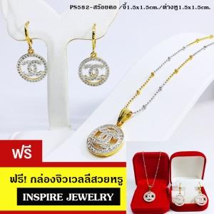Inspire Jewelry ชุดเซ็ทสร้อยคอ 2กษัติรย์ พร้อมจี้ขนาดเดียวกับต่างหู และต่างหู ขนาด 1.5x1.5cm.ฝังเพชรสวิส เพชรเจียเหลี่ยม H&A / gold plated หุ้มทอง พร้อมกล่องกำมะหยี่