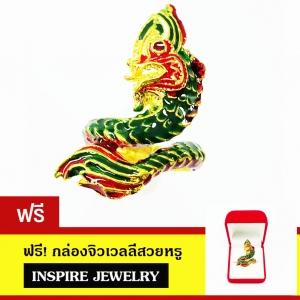 INSPIRE JEWELRYแหวนพญานาคชุบทองลงยา/ หุ้มทองแท้ 100% or gold plated