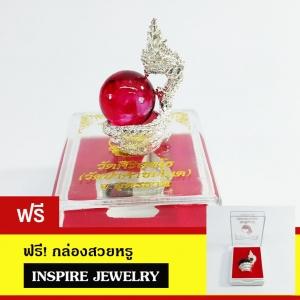 Inspire Jewelry นาค หรือ พญานาค วัดศิริสุทโธ (อังกฤษ :Nāga, สันสกฤต :नाग) องค์พญานาค(พญานาคราชศรีสุทโธ) อุ้มเพชรพญานาค จากวัดป่าคำชะโนดเครื่องราง วัตถุมงคล จ.อุดรธานี