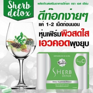 S Herb Detox เอส เฮิร์บดี ท็อกซ์