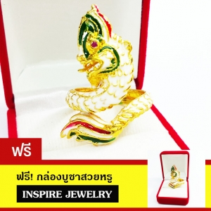 Inspire Jewelry แหวนพญานาคชุบทองแท้ 100% ลงยาสีครีมนม