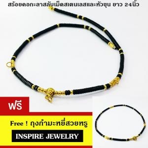 Inspire Jewelry สร้อยคอทำจากกะลา ร้อยสลับสเตนเลส และหัวขุน ใส่พระได้ 3 องค์
