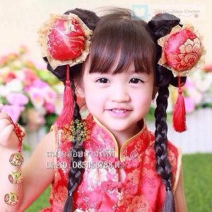 กิ๊บซาลาเปา นำไปใส่คู่กับ ชุดกี่เพ้าเด็ก ชุดจีนเด็ก ชุดตรุษจีนเด็ก