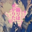 Touken Ranbu : 二振りは繋がりたい thumbnail 1