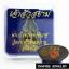 กล่องของขวัญเจ้าสัวสยาม พระกริ่งพระพุทธชินราช วัดพระศรีรัตนมหาธาตุ จ.พิษณุโลก เครื่องราง วัตถุมงคล บันดาลทรัพย์ ร่ำรวยเงินทอง thumbnail 1