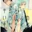 Kuroko no Basuke : キミといっしょのキモチイイ thumbnail 1