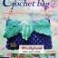 หนังสือ Crochet bag 2 โครเชต์กระเป๋าเชือกร่ม เล่ม 2 thumbnail 1