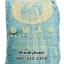 เชือกร่มดิ้นเงิน ตราหงส์ สวอน (ตราหงส์) 230 สีฟ้าอ่อน thumbnail 1