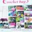 หนังสือ Crochet bag 3 โครเชต์กระเป๋าเชือกร่ม เล่ม 3 thumbnail 1