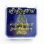 กล่องของขวัญเจ้าสัวสยาม พระกริ่งพระพุทธชินราช วัดพระศรีรัตนมหาธาตุ จ.พิษณุโลก เครื่องราง วัตถุมงคล บันดาลทรัพย์ ร่ำรวยเงินทอง thumbnail 2