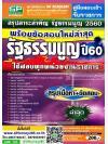 สรุปสาระสำคัญ รัฐธรรมนูญ 2560 พร้อมแนวข้อสอบและเฉลย