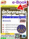 ไฟล์ PDF คู่มือ+แนวข้อสอบ นักวิชาการพัสดุ สำนักเลขาธิการคณะรัฐมนตรี พร้อมเฉลยละเอียด ปี 2560